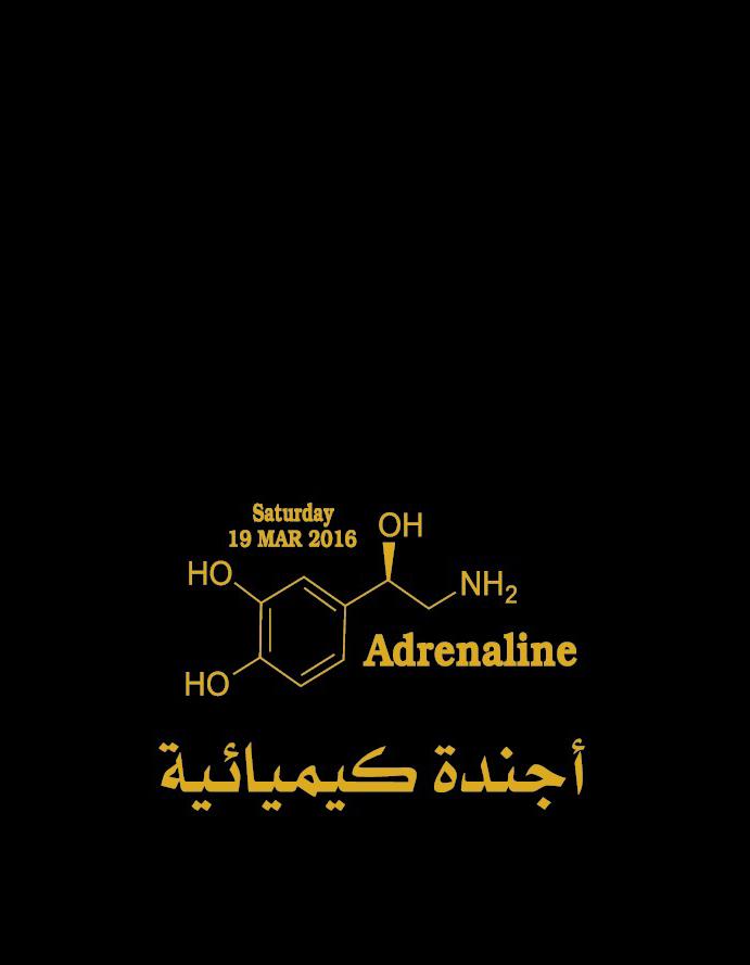 أجندة كيميائية