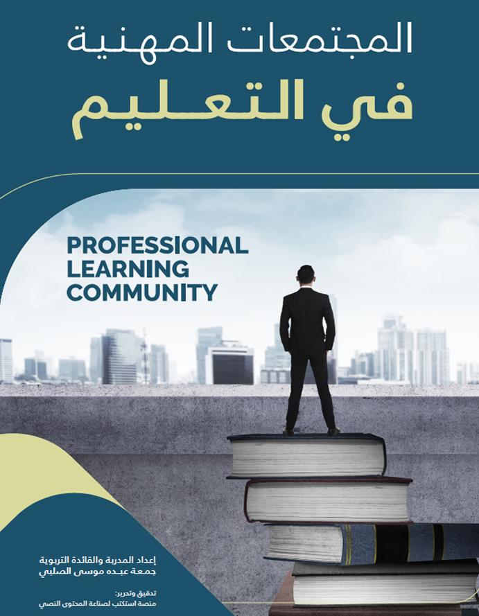 المجتمعات المهنية في التعليم