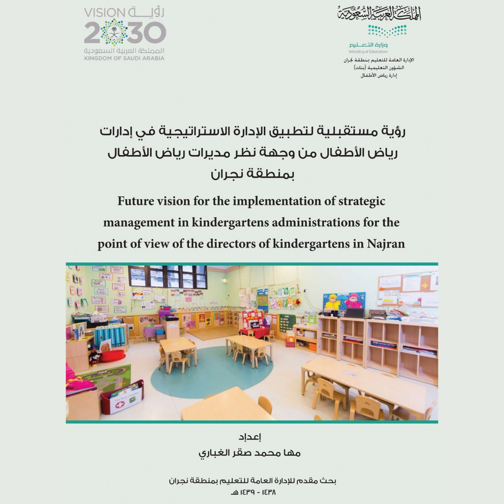 رؤية مستقبلية لتطبيق الإدارة الإستراتيجية في إدارات رياض الأطفال من وجهة نظر مديرات إدارات رياض الأطفال بمنطقه نجران