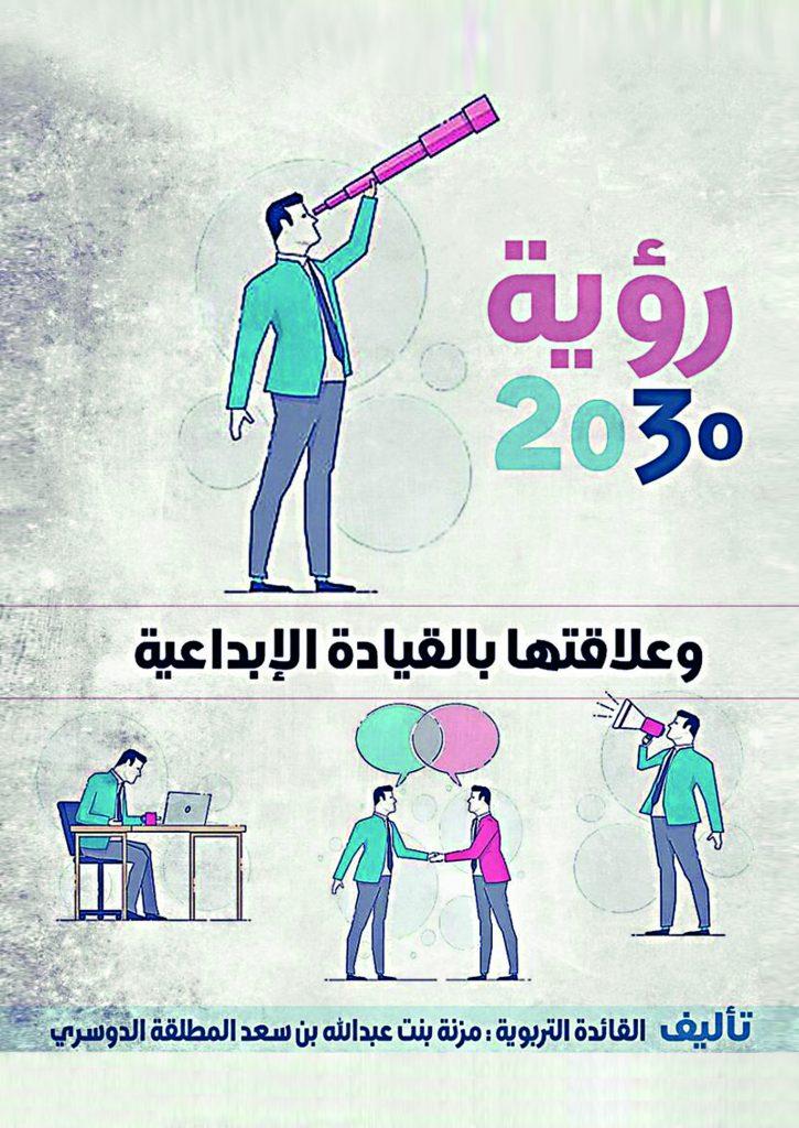 رؤية 2030 وعلاقتها بالقيادة الإبداعية