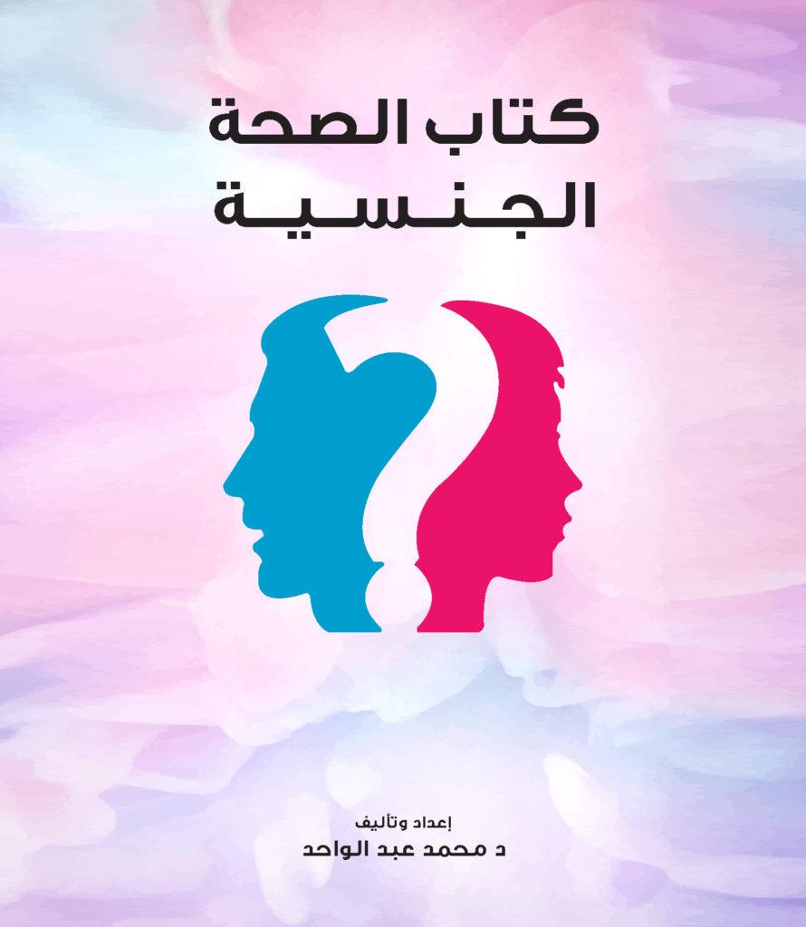 كتاب الصحة الجنسية