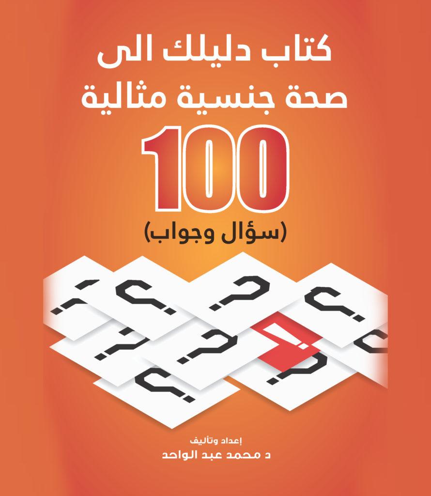 كتاب دليلك الى صحة جنسية مثالية 100 سؤال وجواب