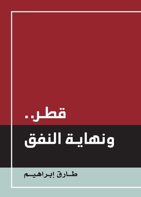 قطر ونهاية النفق