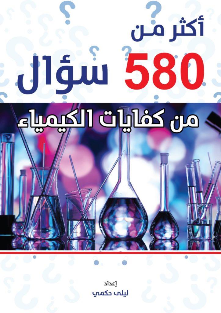 580 سؤال من كفايات الكيمياء