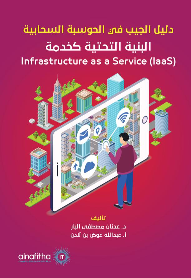 البنية التحتية كخدمة