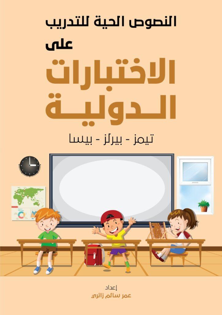 النصوص الحية للتدريب على الاختبارات الدولية