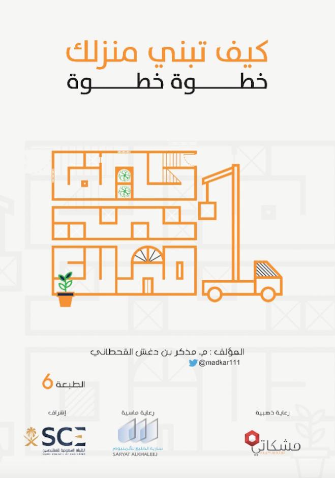 كيف انشر كتاب من تاليفي في السعودية