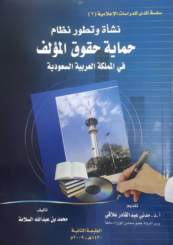 نشأة وتطور نظام حماية حقوق المؤلف في المملكة العربية السعودية
