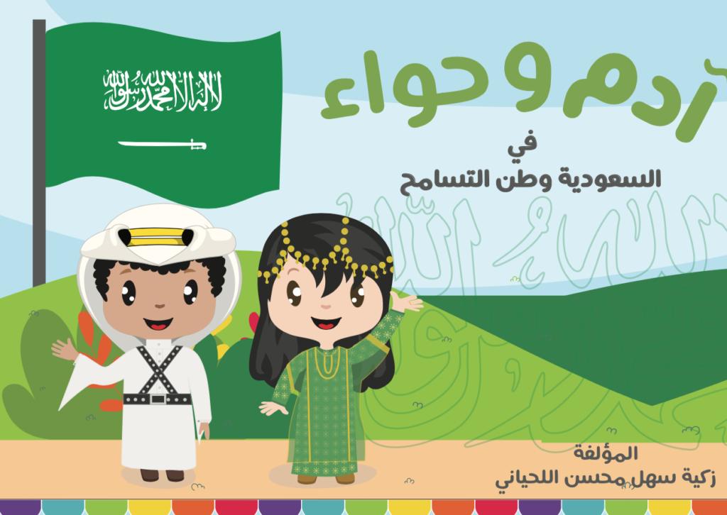 ادم وحواء في السعودية وطن التسامح