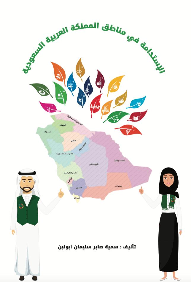 الإستدامة في مناطق المملكة العربية السعودية