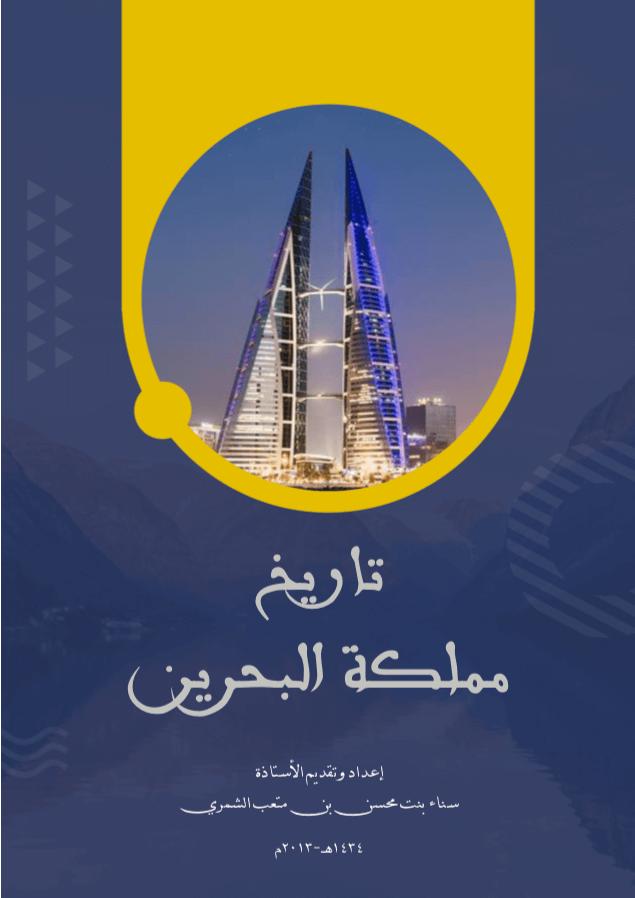 تاريخ مملكة البحرين