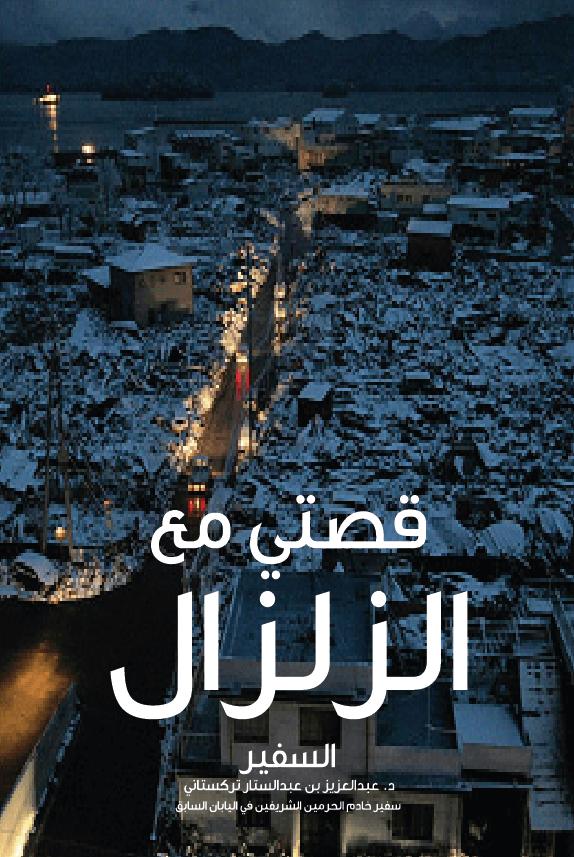 قصتي  مع الزلزال