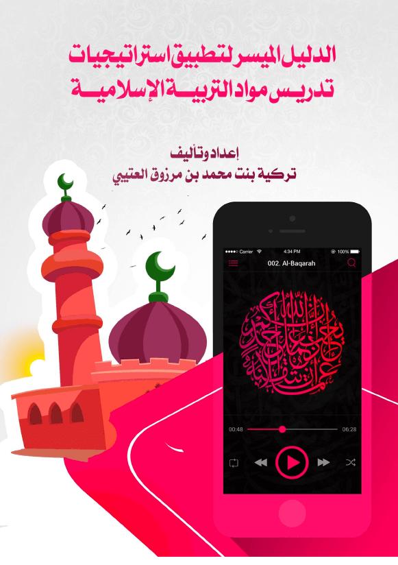 الدليل الميسر لتطبيق استراتيجيات تدريس مواد التربية الإسلامية