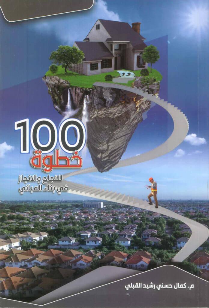 100 خطوة للنجاح والانجاز في بناء المباني