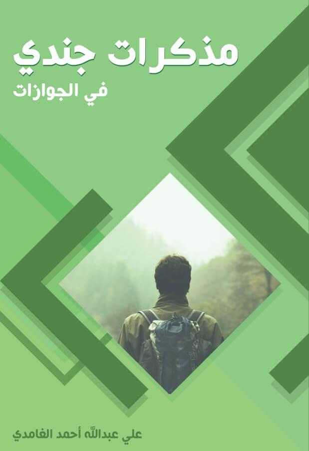 مذكرات جندي